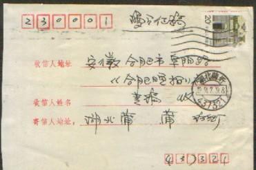 信封 邮票